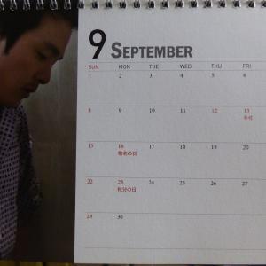 9月のヨンハ/추석