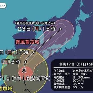 大型で強い台風17号・直径1300km/クジラ打ち上げ/台風21号&15号世界が変わる!?