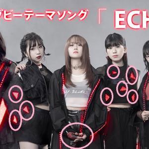 ECHO『NHKラグビーW杯テーマソング』/パンとサーカス