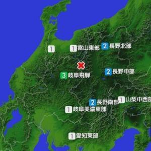 地震情報(震度3の地震3回など計7回の地震・高山)/今日は満月「バックムーン」