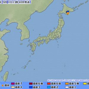 地震情報/関東大震災から97年