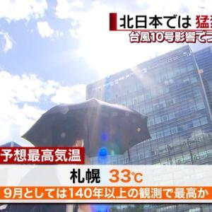 札幌33℃/台風10号重軽傷者計108人/台風直前の虹/関東「かなとこ雲」
