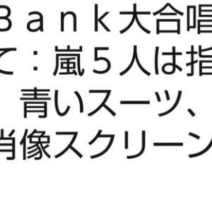 嵐「5Gバーチャル大合唱」Love so sweet /ワクチンと5Gが連動!