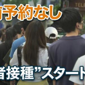 「ワクチン接種しない」18歳意識調査/渋谷・クライシスアクター/国立感染研