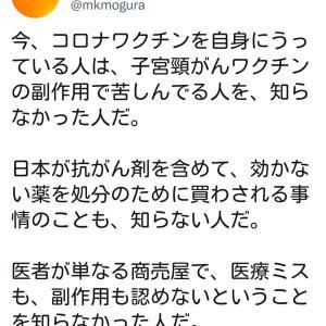 尾身茂会長・三原じゅん子/異物混入/厚労省HP