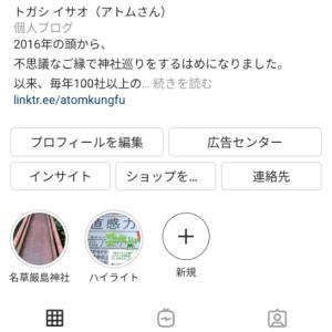 4大SNSすべてで1000フォロワー達成!!
