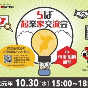 【10月30日開催】ちば起業家交流会in市川・船橋・浦安