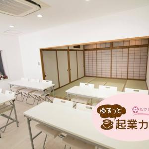 【開催報告】第9回ゆるっと起業カフェ