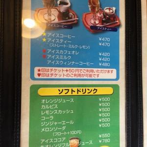 カフェ来珈豆(ラコス)