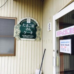 洋菓子のたまご屋さん