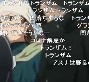 SAO全25話ニコ生一挙