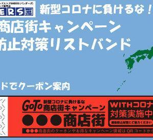 GO TO 商店街キャンペーン感染防止対策リストバンド