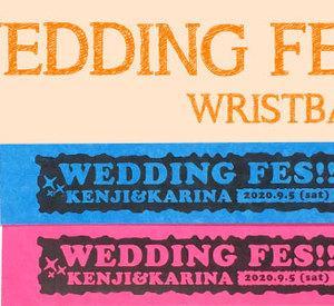 【WEDDING FES!!】リストバンドのデザインを簡単に作る方法