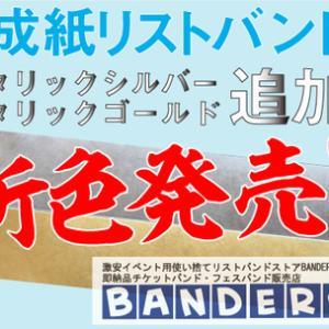 合成紙リストバンド-メタリックカラー新発売