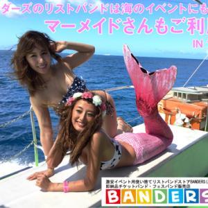 沖縄には人魚もいるよ~シータートルアイランド慶良間 (水上クラブイベント)