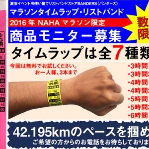 NAHAマラソン2016 限定!! 新マラソンタイムラップリストバンドの商品モニター募集