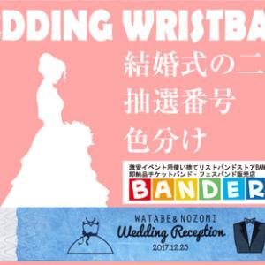 ニューデザイン(Wedding Party用リストバンド)