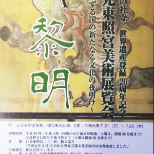 7/21〜7/25谷川章の大山画の日光東照宮奉納&展示見学☆