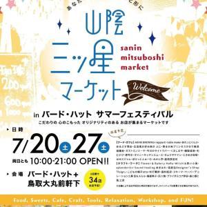 7/27(土)バードハットサマーフェスティバル☆スズメーズLIVE&あまはれ出店