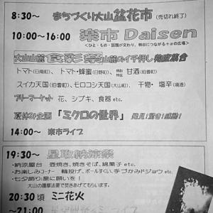 8/11山の日☆楽市 Daisen / 仁王堂星取祭 ☆スズメーズLIVEレポ