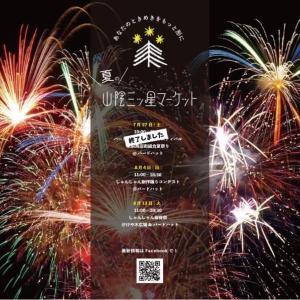 8/4(日)しゃんしゃん創作踊りコンテスト☆出店レポ