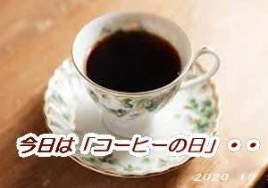 今日は「コーヒーの日」です。