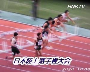陸上 日本選手権大会・・