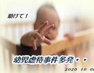 幼児・児童虐待に心が痛む・・