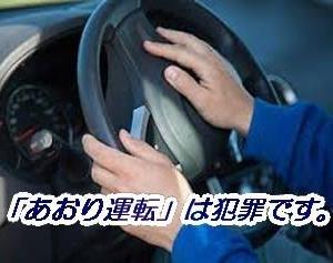 「あおり運転」の厳罰化・・・