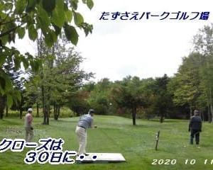 パークゴルフ場が月末でクローズ・・