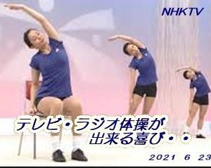 「ラジオ体操」ができる喜び‥