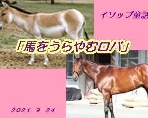 「馬をうらやむロバ」イソップ童話・・