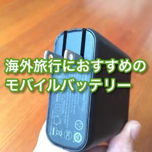 【Anker PowerCore Fusion 5000レビュー】海外旅行におすすめのモバイルバッテリー!【コンセントから直接充電できる】