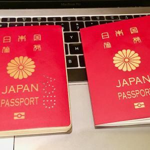 パスポートの切り替え申請手続きについて徹底解説【費用・日数・必要書類など】