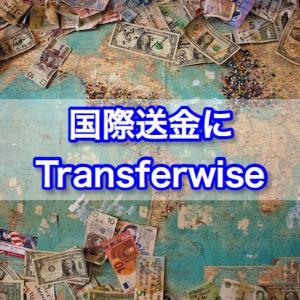 海外送金に「Transferwise」がおすすめな3つの理由【手数料無料になる招待リンクあり】