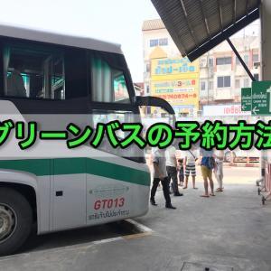 タイのグリーンバスの3つの予約方法とスマホアプリでの予約方法