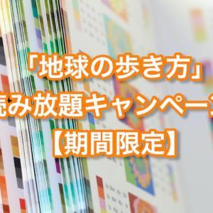 【期間限定】「地球の歩き方」のKindle版読み放題キャンペーンを紹介【全185タイトル】