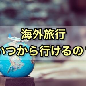 【悲報】国際線の需要回復が2024年になるの見通しが発表!いつになったら海外旅行に行けるんだ?