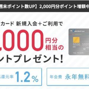 【8,000ポイントゲットキャンペーン中】リクルートカードは充実した海外旅行保険付帯でポイント還元率も高い