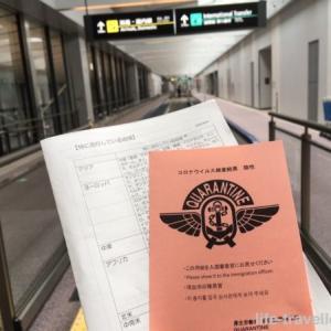 【帰国後から自主隔離まで時系列で解説】検疫の流れと成田空港から自主隔離ホテルへの送迎バスについて