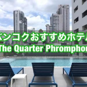 バンコクのおすすめホテル「The Quarter Phromphong by UHG」【屋上プールあり】
