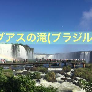 イグアスの滝(ブラジル側)の行き方や見どころ
