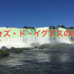 フォズ・ド・イグアスの安宿まとめ【イグアスの滝のブラジル側を観光する人向け】