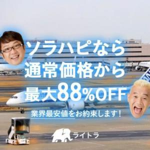 格安国内航空券を探せるソラハピの評判は?各種手数料や座席指定の注意事項を解説!