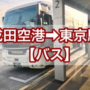 成田空港から東京駅までのバスを使った行き方