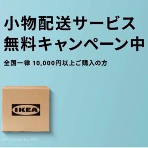 【お片づけ】IKEAの大サービスで○○を購入!