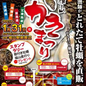 【第9回福山かきまつりが開催されます!】