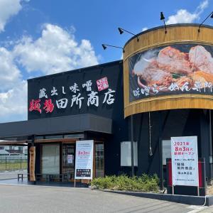 福山市神辺町に、麺場 田所商店 福山神辺店さんがオープンされます。