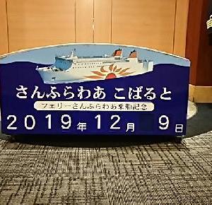 NPO法人二宮整体アカデミー協会の大阪セミナーに初参加 ♥ ひさ~しぶりの散歩