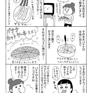 黒ずんできたバナナの食べ方は~③